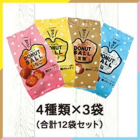 ドーナツボールセット 4種類×3袋(合計12袋セット)