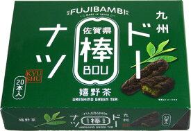 九州ドーナツ棒 佐賀県 嬉野茶(20本)