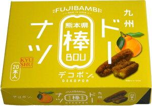 九州ドーナツ棒 熊本県 デコポン(20本)熊本銘菓 熊本土産 熊本物産 お中元 お歳暮 ギフト