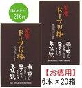 【お徳用】【黒糖ドーナツ棒6本×20箱】(黒糖ドーナツ棒のフジバンビ) 素材にこだわり、沖縄産黒糖を使用した黒糖ドー…