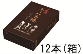 黒糖ドーナツ棒12本(箱)(黒糖ドーナツ棒のフジバンビ)熊本銘菓 熊本土産 熊本物産 行楽 お中元 お歳暮