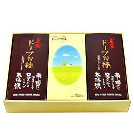 【特別セット192】人気のドーナツ棒のセットです。内祝・ギフト・贈り物・御歳暮・お中元・熊本