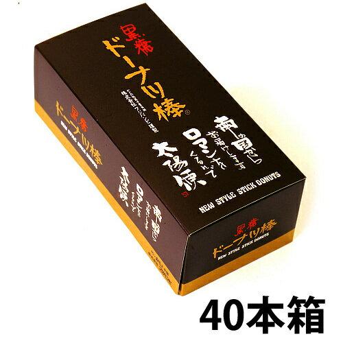 【黒糖ドーナツ棒 40本/箱】(黒糖ドーナツ棒のフジバンビ)【熊本銘菓】【熊本土産】【熊本物産】【帰省 手土産】
