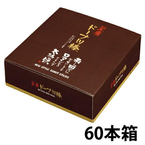 【黒糖ドーナツ棒60本】オフィスでのおやつに、みんなにお配りに最適です。【熊本銘菓】【熊本土産】【熊本物産】【帰省 手土産】