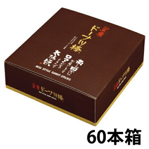 【黒糖ドーナツ棒60本】オフィスでのおやつに、みんなにお配りに最適です。熊本銘菓 熊本土産 熊本物産 帰省 手土産お中元 お歳暮 ギフト