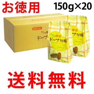 【送料無料】ひとくち蜂蜜ドーナツ棒150g×20/箱(黒糖ドーナツ棒のフジバンビ)お徳用です。熊本銘菓 熊本土産 熊本物産 お中元 お歳暮 ギフト