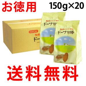 【送料無料】【阿蘇ジャージー牛乳ドーナツ棒150g×20/箱】(黒糖ドーナツ棒のフジバンビ) 熊本銘菓 熊本土産 熊本物産