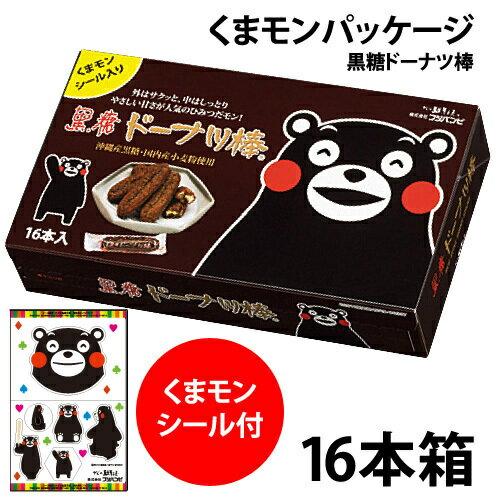 【黒糖ドーナツ棒16本/箱(くまモンパッケージ)】【熊本銘菓】【熊本土産】【熊本物産】