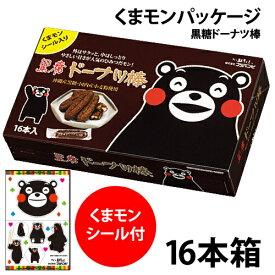 黒糖ドーナツ棒16本/箱(くまモンパッケージ)熊本銘菓 熊本土産 熊本物産 お中元 お歳暮 ギフト