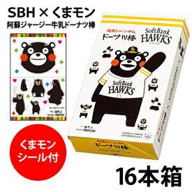 【SBH(ソフトバンクホークス)×くまモン 阿蘇ジャージー牛乳ドーナツ棒】(黒糖ドーナツ棒のフジバンビ)。