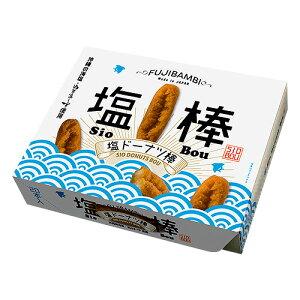 沖縄塩ドーナツ棒(20本箱) 父の日ギフト 食べ物 父の日 プレゼント 実用的 お父さん おとうさん ちちのひ 食品 お取り寄せ ギフト 父親 誕生日 高級 誕生日プレゼント 30代 40代 50代 60代 70
