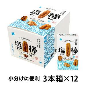 沖縄塩ドーナツ棒(3本×12箱) 父の日ギフト 食べ物 父の日 プレゼント 実用的 お父さん おとうさん ちちのひ 食品 お取り寄せ ギフト 父親 誕生日 高級 誕生日プレゼント 30代 40代 50代 60代 7