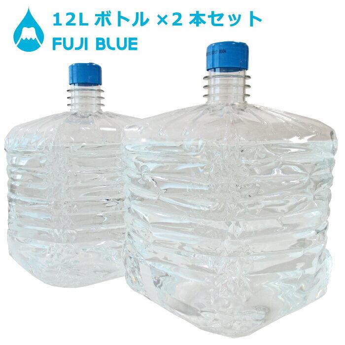 【ウォーターサーバー専用】 FUJI BLUE 富士山の天然水 12L角型×2本セット ミネラルウォーター