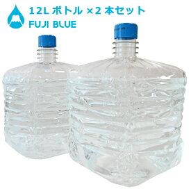 【エアーレスサーバー専用】 FUJI BLUE 富士山の天然水 12L×2本セット ミネラルウォーター