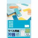 ラベル用紙マット紙 65面30シート L65A30 エーワン