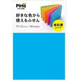 好きな色から使える付箋 75×50 C-SFU-05 アックス