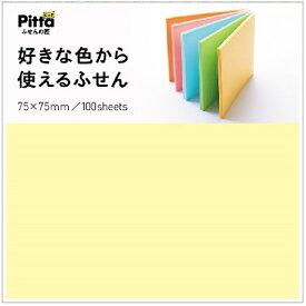 好きな色から使える付箋 75×75 C-SFU-01 アックス