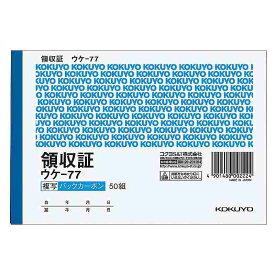 バックカーボン複写領収証 A6 ウケ-77 コクヨ