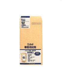 ワンタッチクラフト封筒 長3 A4三つ折 PNO-138 マルアイ