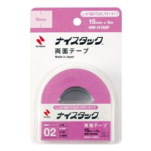 両面テープ ナイスタック リムカ しっかり貼れてはがせるタイプ NW-H15SF ニチバン