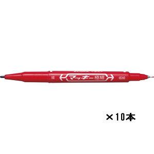油性ペン マッキー極細 レッド 10本箱 B-MO-120-MC-R ゼブラ