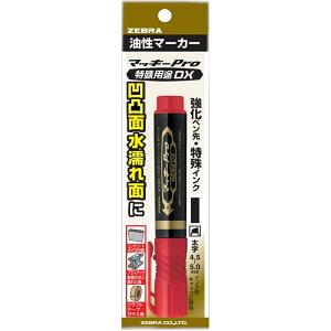 油性ペン マッキープロ 特殊用途DX 赤 YYS10-R ゼブラ