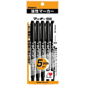 油性ペン マッキー極細 黒 5本入パック P-MO-120-MC-BK5 ゼブラ まとめ買い
