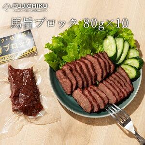 馬肉 ブロック 80g 10個セット ダイエット 筋トレ トレーニング お取り寄せ グルメ 熊本