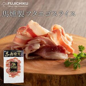 馬肉 燻製 ベーコン スライス 70g あす楽対応 馬肉 さいぼし フタエゴ お取り寄せ グルメ 熊本