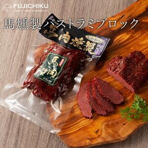 馬肉 燻製 パストラミ ブロック 150g あす楽 馬肉 さいぼし お取り寄せ グルメ 熊本 お酒 おつまみ 肴