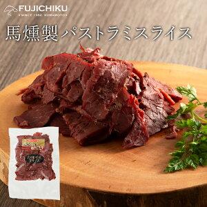 馬肉 燻製 スライス パストラミ 80g あす楽 馬肉 さいぼし お取り寄せ グルメ 熊本