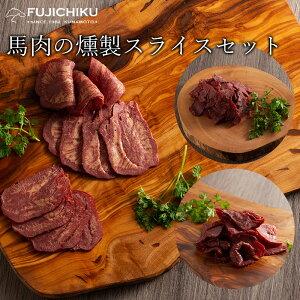 馬刺し 燻製 スライスセット あす楽 馬肉 さいぼし お取り寄せ グルメ 酒 つまみ 肴 熊本 賞味期限冷凍30日