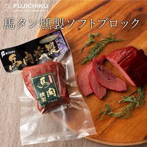 馬肉 燻製 ソフト ブロック 150g あす楽 馬肉 さいぼし お取り寄せ グルメ 熊本 お酒 おつまみ 肴