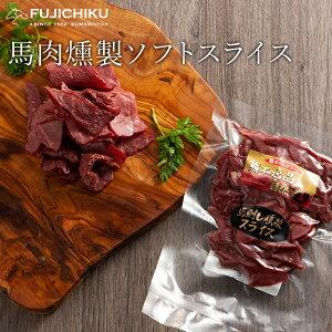 馬肉 燻製 ソフト スライス 80g あす楽 馬肉 さいぼし お取り寄せ グルメ 熊本 お酒 おつまみ 肴