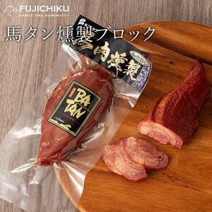 馬タン 燻製 ブロック 200g あす楽 馬肉 さいぼし お取り寄せ グルメ 熊本
