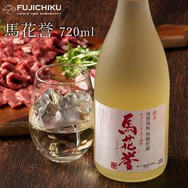 熊本 本格米焼酎 馬花誉(うまかよ) 720ml瓶 ギフト プレゼント お中元 お歳暮 誕生日 お祝い 御礼 ついで買い