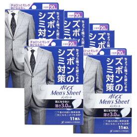【送料無料】 尿漏れケア ズボンのシミ対策 ポイズ メンズシート 少量用 20cc 11枚入×5箱セット まとめ買い パンツ 男性用 日本製