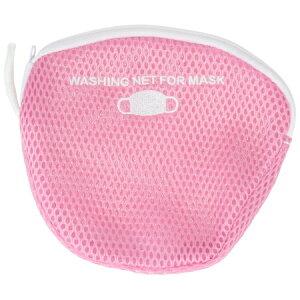 【メール便】洗濯ネット マスク専用ポーチ 型崩れ防止 ピンク