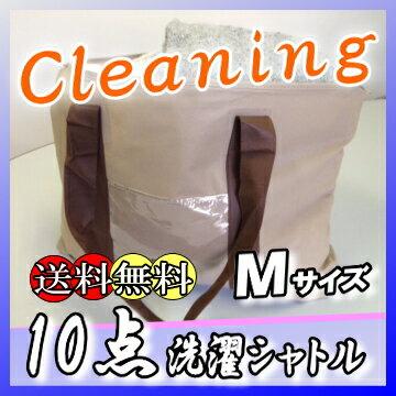 宅配クリーニング 10点まで詰め放題  \洗濯シャトル10/ Mサイズ【送料無料】