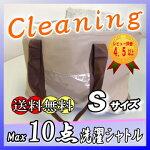 【送料無料】全国宅配クリーニング洗濯シャトル10S