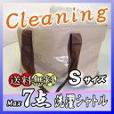 宅配クリーニング 7点まで 詰め放題 \洗濯シャトル7/ Sサイズ(中袋 57×34×14) 送料無料(関東〜九州)衣替え 新生…