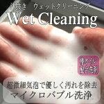 【オプション】スーツにおススメ!汗抜きウェットクリーニング(単品注文不可商品)