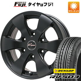 タイヤはフジ 送料無料 NV350キャラバン 5ZIGEN ゴジゲン KOMA3 Limited 6J 6.00-15 DUNLOP RV503C 195/80R15 15インチ サマータイヤ ホイール4本セット