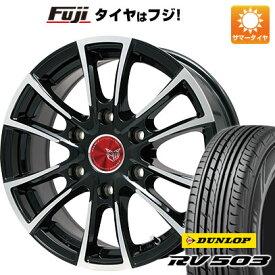 タイヤはフジ 送料無料 NV350キャラバン PREMIX プレミックス 車道(ブラックポリッシュ) 6.5J 6.50-16 DUNLOP RV503C 215/65R16 16インチ サマータイヤ ホイール4本セット