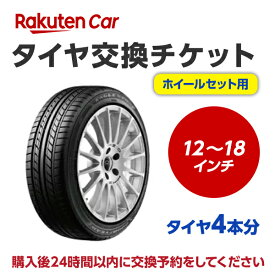 タイヤ交換(脱着) 12インチ〜18インチ - 【4本】【ゴムバルブ交換・タイヤ廃棄別】【後払い決済】不可 ご注文の商品が取寄せとなり、納期がかかる場合がございます。予めご了承ください。