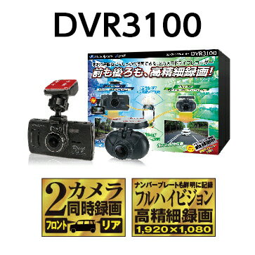 【在庫あり】送料無料(一部離島除く) DataSystem データシステム DVR3100 2カメラ ドライブレコーダー