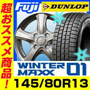 【送料無料】 DUNLOP ダンロップ ウインターマックス 01 WM01 145/80R13 13インチ スタッドレスタイヤ ホイール4本セット BRANDLE ブランドル F5 4J 4.00-13