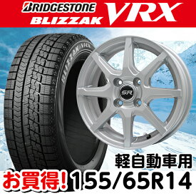 【取付対象】【送料無料】 BRIDGESTONE ブリヂストン ブリザック VRX(限定) 155/65R14 14インチ スタッドレスタイヤ ホイール4本セット BRANDLE ブランドル S8【限定】 4.5J 4.50-14