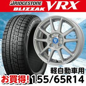 【取付対象】【送料無料】 BRIDGESTONE ブリヂストン ブリザック VRX(限定) 155/65R14 14インチ スタッドレスタイヤ ホイール4本セット BRANDLE ブランドル 302【限定】 4.5J 4.50-14