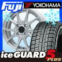 【送料無料】 YOKOHAMA ヨコハマ アイスガード ファイブIG50プラス 175/65R15 15インチ スタッドレスタイヤ ホイール4…